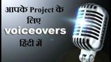 Record voiceover for your project in hindi